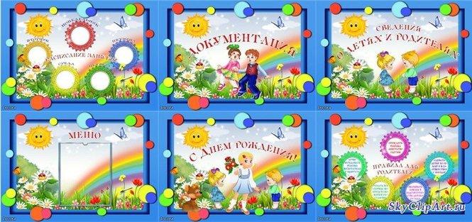 картинки оформление группы в детсаде